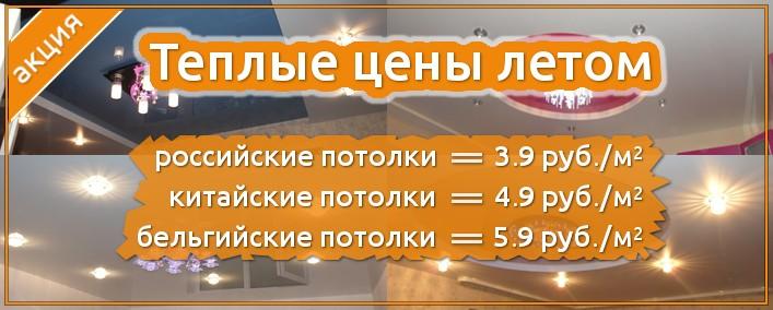 Акция: теплые цены летом