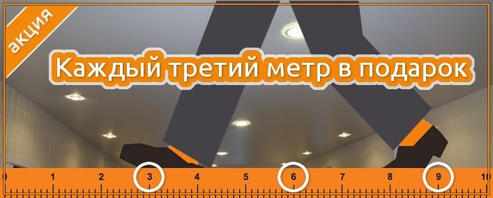 Каждый третий метр потолка бесплатно
