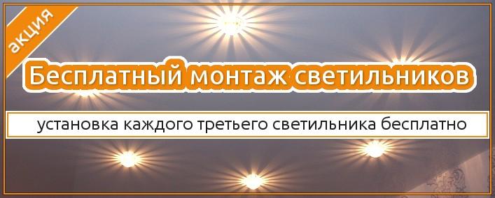 Бесплатный монтаж светильников